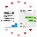 曝孫協志、夏宇童回覆訊息 利菁祝「有情人終成眷屬」   熱門星聞   噓!星聞