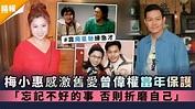 梅小惠感激舊愛曾偉權當年保護 「忘記不好的事 否則折磨自己」 - 晴報 - 娛樂 - 中港台 - D210208