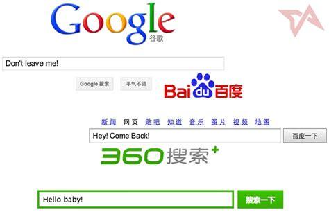 graphs show painful drops  google  baidu