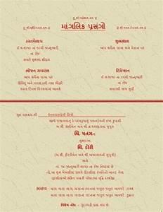 wedding and jewellery gujarati wedding invitation wording With wedding invitation gujarati text