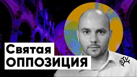 Андрей пивоваров сейчас является одним из самых узнаваемых оппозиционных политиков северной столицы россии. Святая оппозиция: Андрей Пивоваров - YouTube