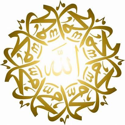 Allah Muhammad Islam Bismillah Dan Kaligrafi Calligraphy