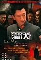 Lurk (TV Series 2009-2009) — The Movie Database (TMDb)