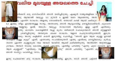 Malayalam Pdf Kambi Kadakal