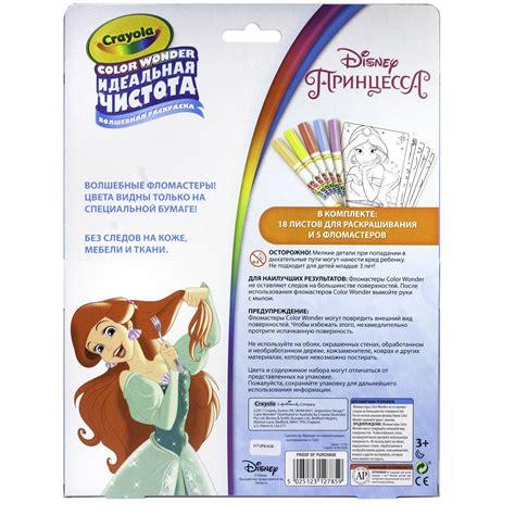 Раскраска с фломастерами Crayola Принцессы купить в