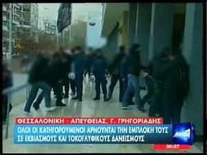 va-portal.gr-Μαφία της Θεσσαλονίκης-Απολογίες.avi - YouTube