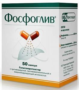 Препарат для печени фосфоглив отзывы