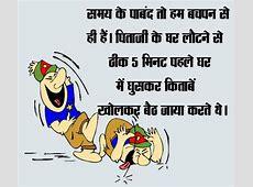Top Funny Marwari Jokes in Hindi Funny Marwari Jokes
