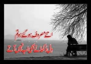urdu poetry sad sad poetry in urdu for