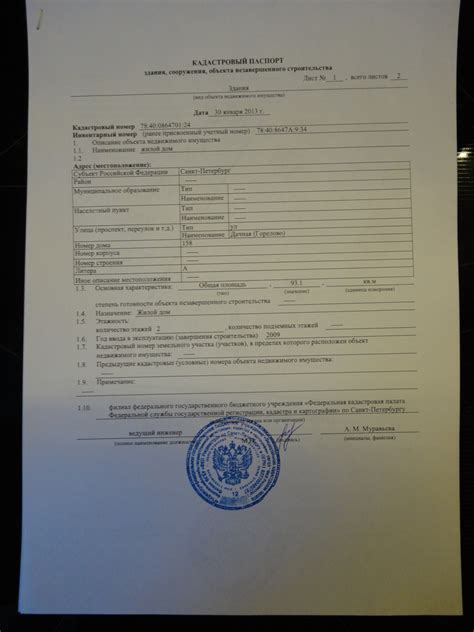 Цель работы Составить энергетический паспорт реконструируемого жилого