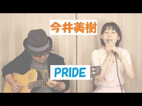 今井 美樹 pride