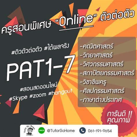 รับสอนพิเศษPAT1ออนไลน์ตัวต่อตัว | ติวเตอร์โกโฮม รับสอน ...