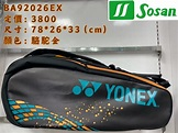 YONEX高雄旗艦店 (松上) - Home | Facebook