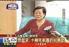 〈獨家〉于楓過世15年 母親思念女兒落淚│TVBS新聞網