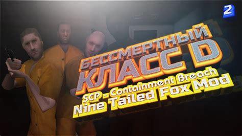 Nine-Tailed Fox SCP Containment Breach Logo | Mungfali