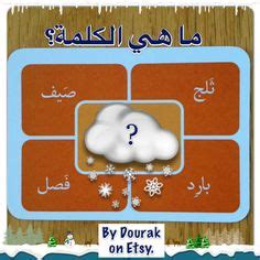 character themed arabic worksheets images
