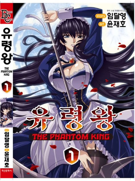 Phantom King V1, Ch2 Translation  The Company
