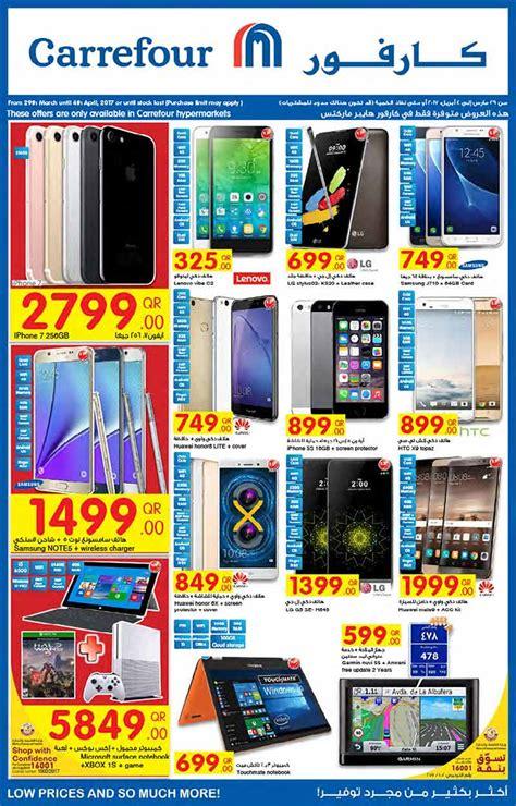 carrefour qatar electronics promotion  qatar sale