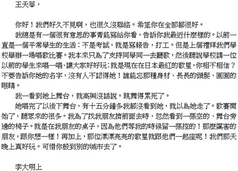chinese essay letter format reportdwebfccom