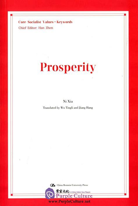 core socialist values keywords prosperity  ni xiawu