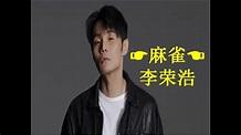 麻雀-Sparrow(歌词版) 李榮浩 Ronghao Li - YouTube