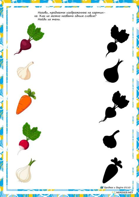 vegetable shadow worksheet crafts and worksheets for