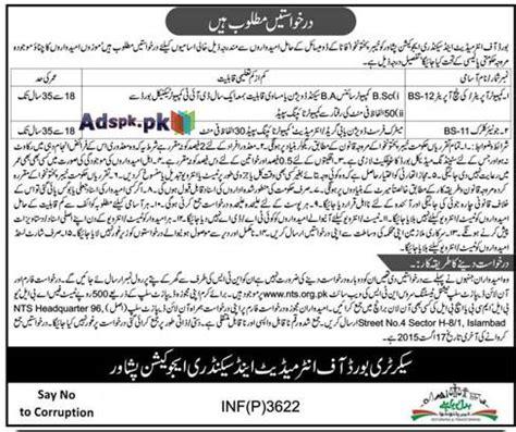 how to apply of bise peshawar kpk 2015 syllabus