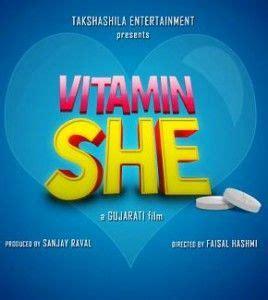 vitamin  gujarati  movies hd movies