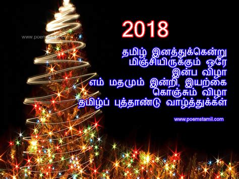 hppy new year 2018 kavithai happy new year kavithai in tamil wishes greetings hd