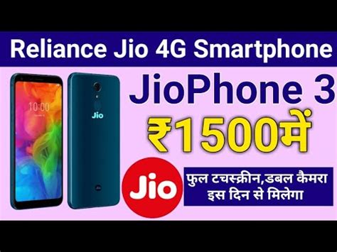 reliance jio phone 3 launch date price specifications jiophone 3 details