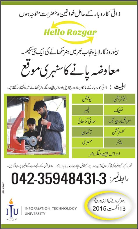 hello rozgar scheme 2019 free vocational training by itu pitb