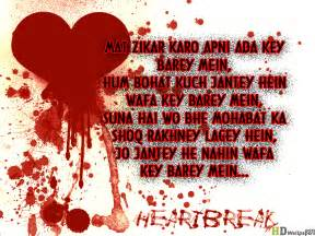 Hindi Heartbreaking Quotes