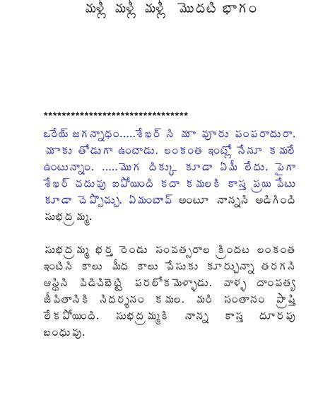 amma koduku dengulata kathalu - Movie Search Engine at Search com