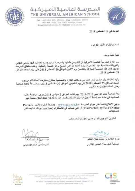 letter parents eid al adha holiday arabic universal