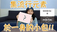 【開箱】集流行元素於一身的小包!!! 來看看日本品牌PORTER X GOOD OL的Sacoche介紹以及穿搭起來的樣子吧!  家庭 ...