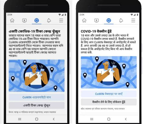 Facebook launches Covid-19 vaccine finder tool in India ...