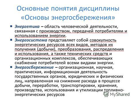 Область . ТОПЛИВНОЭНЕРГЕТИЧЕСКИХ РЕСУРСОВ