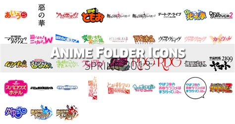 Coming Soon Anime Summer 2018 Folder Icon Pack By Kiddblaster Anime Folder Icons 2013