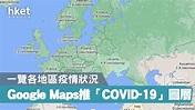 Google Maps新增「COVID-19」圖層 顯示疫情嚴重狀況 - 香港經濟日報 - 即時新聞頻道 - 科技 - D200907