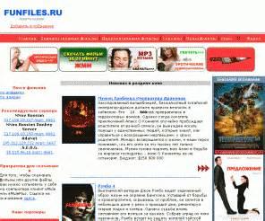 Funfilesru Скачать фильмы бесплатно, кино, игры, музыка
