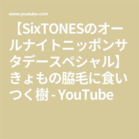 Sixtones の オールナイト ニッポン サタデー スペシャル