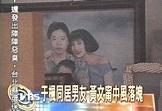 于楓同居男友 黃文甯中風落魄│TVBS新聞網