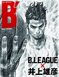 B.LEAGUE X 井上雄彥插畫集結成書出版! – 紙本分格