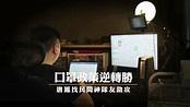 【今周刊】口罩政策逆轉勝關鍵 唐鳳的民間神隊友:是他! - YouTube