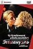 Emmanuelle 2001: Emmanuelle's Sensual Pleasures (2001 ...
