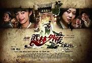 Review: My Own Swordsman (2011)   Sino-Cinema 《神州电影》