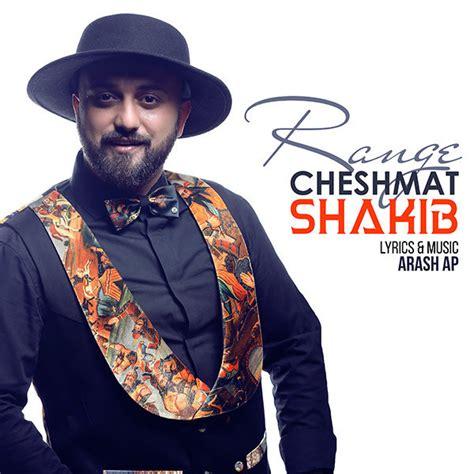 Shakib  'range Cheshmat' Mp3 Radiojavancom