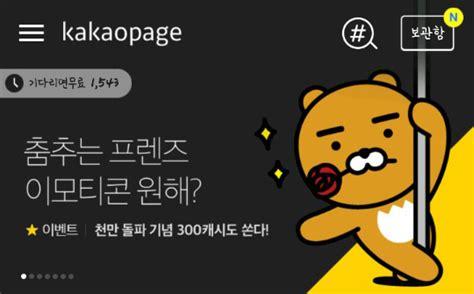 카카오페이지 무료 이모티콘 댄스스페셜 (15일)  네이버 블로그