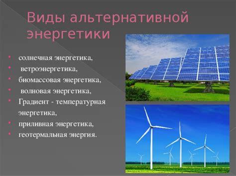 Направления альтернативной энергетики помимо использования нетрадиционных источников энергии WIKI 2