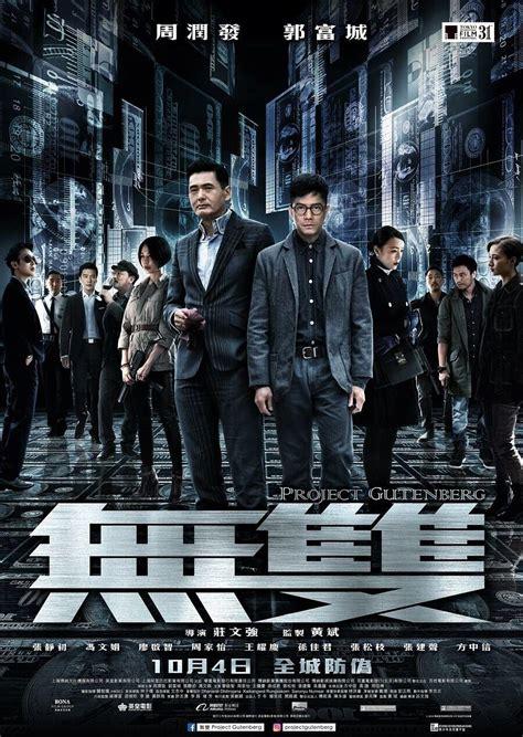 review project gutenberg  sino cinema